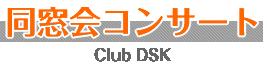 同窓会コンサート-Club DSK-